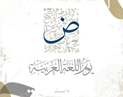 International Arabic Language day. 18th of December, Arabic Language day. Arabic Calligraphy Vector HQ vector design. translated: International day of Arabic Language. premium modern style