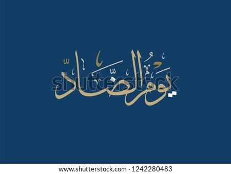 international arabic language