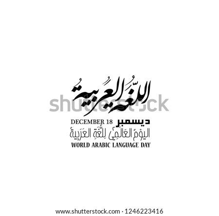 International Arabic Language day. 18th of December, Arabic Language day. Arabic Calligraphy Vector