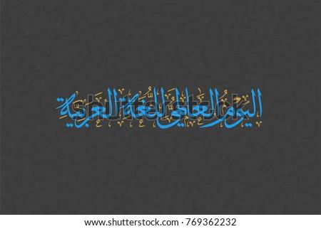 International Arabic Language day. 18th of December, Arabic Language day. Arabic Calligraphy Vector HQ design multipurpose.
