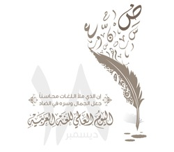 International Arabic Language day. 18th of December, (Translate- Arabic Global Language day). Arabic typography greetings. The design does not contain words. Vector