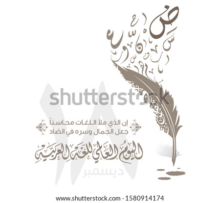 International Arabic Language day. 18th of December, (Translate- Arabic Global Language day). Arabic typography greetings. The design does not contain words. Vector Stockfoto ©