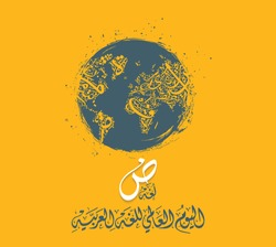 International Arabic Language day. 18th of December, (Translate - Arabic Language day). Arabic calligraphy background. The design does not contain words. Vector illustration