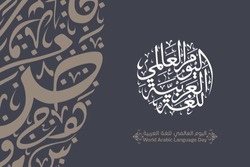 International Arabic Language day. 18th of December, (Translate - Arabic Language day). Arabic typography background. The design does not contain words. Vector