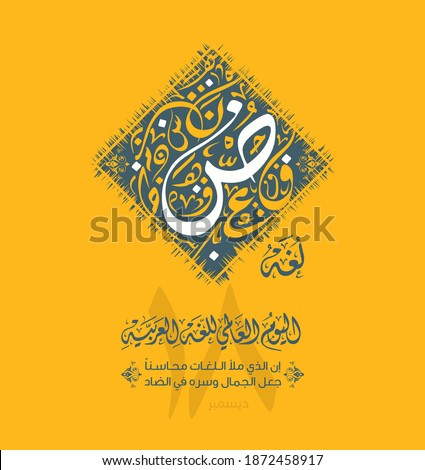 International Arabic Language day. 18th of December, (Translate - Arabic Language day). Arabic calligraphy background. The design does not contain words. Vector illustration 2