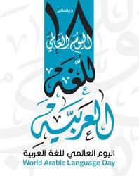 International Language Day logo in Arabic Calligraphy Design. Arabic Language day greeting in Arabic language. 18th of December day of Arabic Language in the world