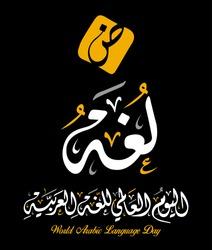 International Language Day logo in Arabic Calligraphy Design. Arabic Language day greeting in Arabic language. 18th of December day of Arabic Language in the world. Vector 3