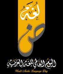 International Language Day logo in Arabic Calligraphy Design. Arabic Language day greeting in Arabic language. 18th of December day of Arabic Language in the world. Vector 2