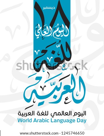 International Language Day logo in Arabic Calligraphy Design. Arabic Language day greeting in Arabic language. 18th of December day of Arabic Language in the world