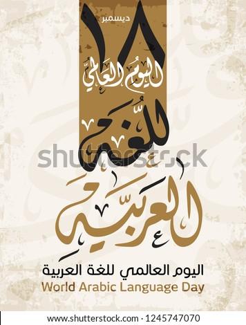 International Language Day logo in Arabic Calligraphy Design. Arabic Language day greeting in Arabic language. 18th of December day of Arabic Language in the world. Vector