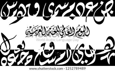 International Language Day logo in Arabic Calligraphy Design. Arabic Language day greeting in Arabic language. 18th of December day of Arabic Language in the world. Vector 5
