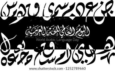 International Language Day logo in Arabic Calligraphy Design. Arabic Language day greeting in Arabic language. 18th of December day of Arabic Language in the world. Vector 4
