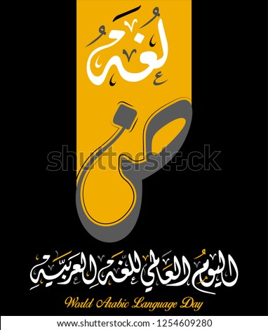International Language Day logo in Arabic Calligraphy Design. Arabic Language day greeting in Arabic language. 18th of December day of Arabic Language in the world. Vector 2