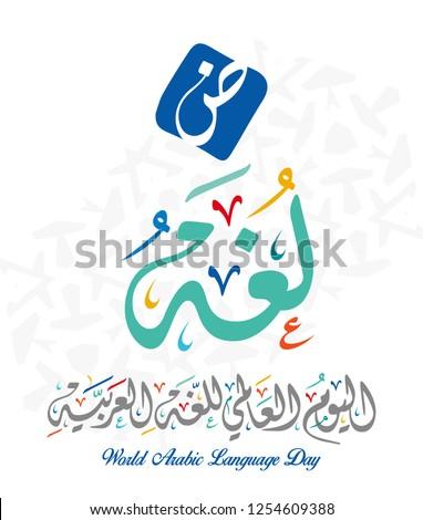 International Language Day logo in Arabic Calligraphy Design. Arabic Language day greeting in Arabic language. 18th of December day of Arabic Language in the world. Vector 6