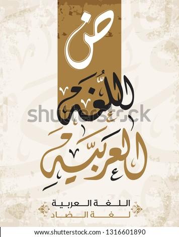 International Language Day logo in Arabic Calligraphy Design. Arabic Language day greeting in Arabic language. 18th of December day of Arabic Language in the world. Vector 8