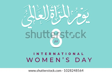 International Women's Day logo in Arabic Calligraphy Design. Happy Women's day greeting in Arabic language. 8th of March day of women in the world. multipurpose vector calligraphy.