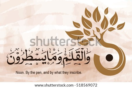 Arabic islamic calligraphy download free vector art stock