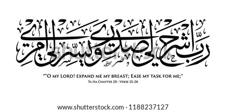 Islamic and Arabic Calligraphy with English translation. Quran Chapter 20 Verse 25-26. Suitable for all kinds of printing. Refined vector.