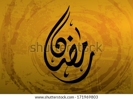 islamic arabic calligraphy for the word ramadan in an artistic way on a gold abstract background