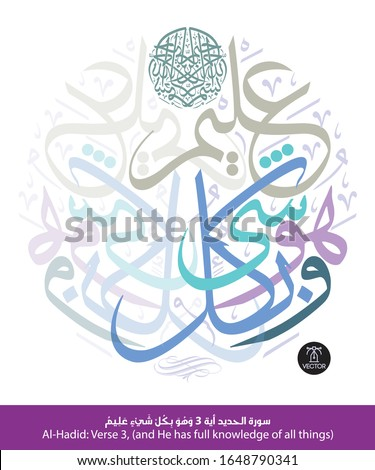 """Islamic Arabic Calligraphy of verse number 3 from chapter """"Al-Hadid"""", of the Quran, translated as: (and He has full knowledge of all things)"""