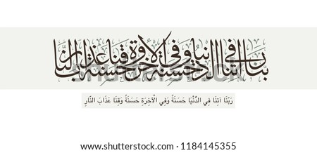 """Islamic Art for albaqara 201 verse translated """"Give us of good in the world, O Lord, and give us of good in the life to come, and suffer us not to suffer the torment of Hell."""" supplication"""