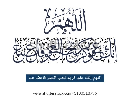 Islamic Art in Arabic Calligraphy Design. Prayer for Allah, translated: Allah, You are the Pardoner, the Generous and You love to pardon, so pardon us