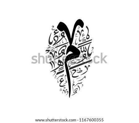 Islamic Art with Arabic Calligraphy letters. Ornaments / Mandala decoration.