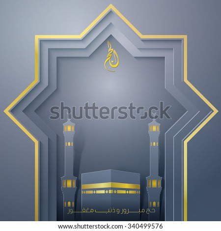 islamic background haram mosque