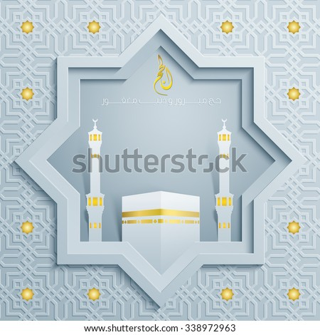 islamic background with arabic
