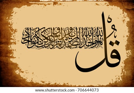 "Islamic calligraphic verses from the Koran Al-Ihlyas 114: for the design of Muslim holidays, means ""sincerity"""