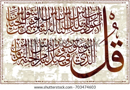 Islamic calligraphic verses from the Koran Al-Nas 114: for the design of Muslim holidays