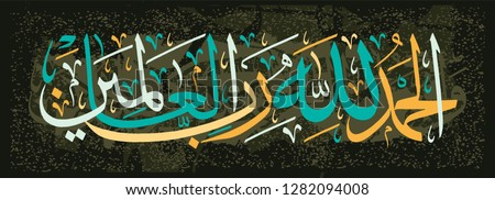 Islamic calligraphy AlhamduliLachi Robbil Alamin For the design of Muslim holidays means Praising God for the Lord of the Worlds