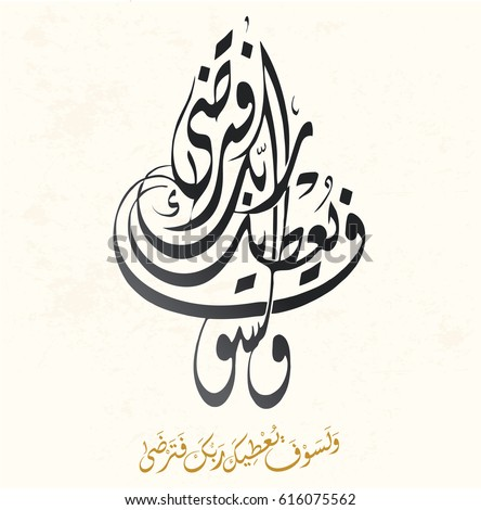 islamic calligraphy art for