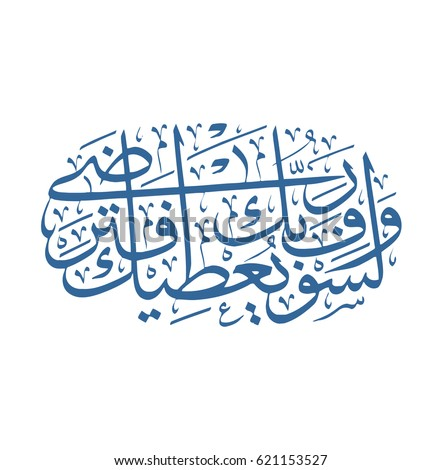islamic calligraphy art for aya