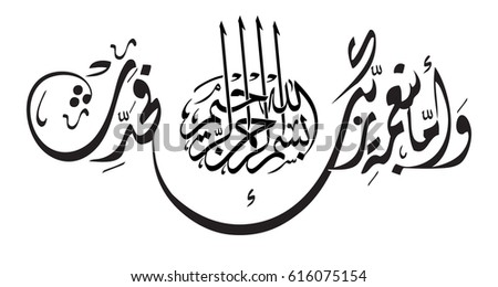 Islamic Calligraphy art for: But the bounty of the Lord - rehearse and proclaim! Arabic Calligraphy.