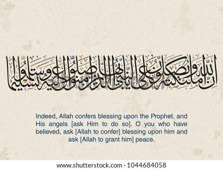 islamic calligraphy art for