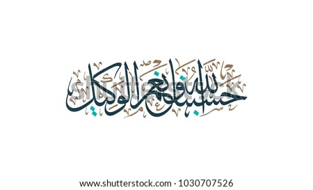 Islamic calligraphy art in arabic creative type for the holy verse of Quran Kareem, translated: ALLAH IS SUFFICIENT FOR ME, AND ALLAH IS THE BEST TRUSTEE