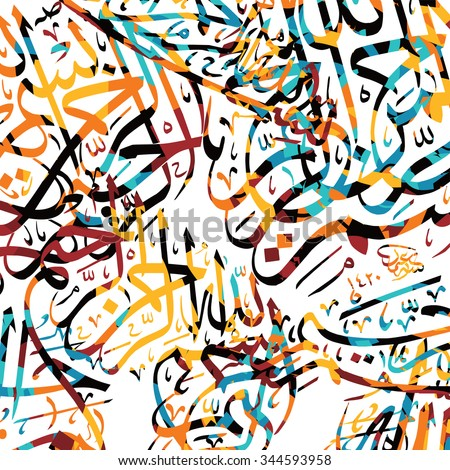 islamic calligraphy art - islam is the way of life