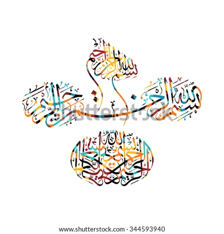 islamic calligraphy art - pray only to allah