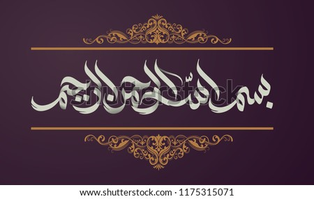 Islamic calligraphy. Bismillahi Rahmani Raheem, means the name of Allah the beneficent, the Merciful. - Shutterstock ID 1175315071