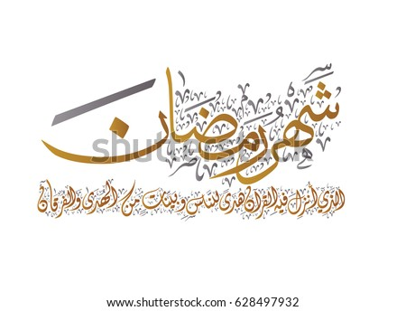 Islamic calligraphy for Ramadan. Quran verse for Ramadan. Translated:The month of Ramadan in which was revealed the Quran, a guidance for mankind and clear proofs for the guidance and the criterion
