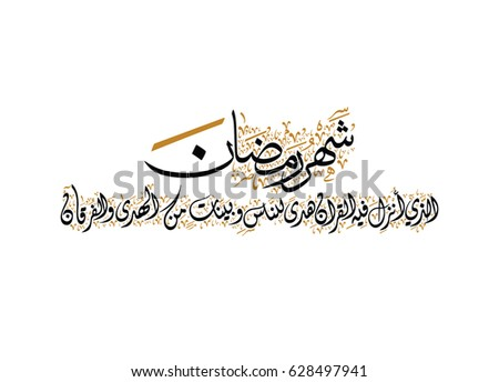 Islamic calligraphy for Ramadan. Quran verse. Translated:The month of Ramadan in which was revealed the Quran, a guidance for mankind and clear proofs for the guidance and the criterion