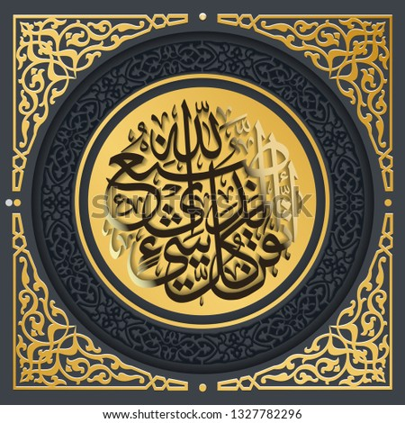Islamic Calligraphy for Surat Al naml 27, 88, from Holy Quran.  Say:  God made everything Perfect. Vector Illustration
