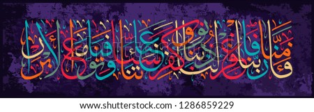 Islamic calligraphy from the Koran 3 193. Believe in your Lord, and we believed. Our Lord! Forgive us our sins, forgive us our sins, and kill us with the pious.