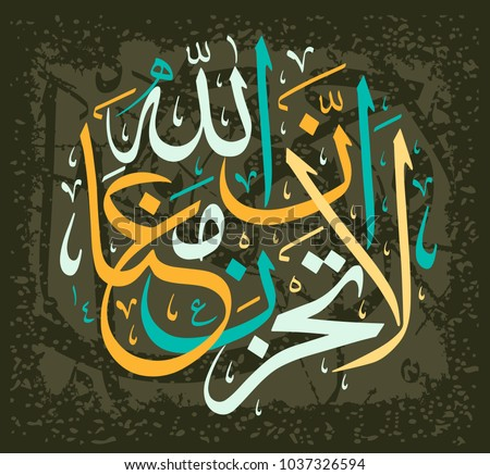 "Islamic calligraphy from the Koran, ""do NOT worry ALLAH WITH US"""