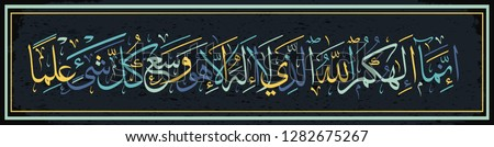 islamic calligraphy from the