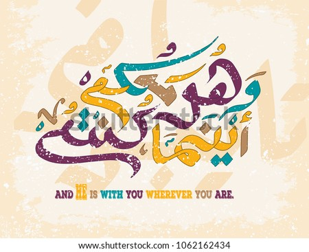 Islamic calligraphy from the Quran Surah Al Hadid 4. and He is with you wherever you are