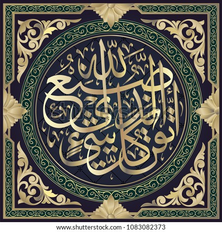Islamic calligraphy from the Quran Surah Al-naml 27, 88 ayat. Means Such is the creation of Allah, who has fulfilled all things in perfection.