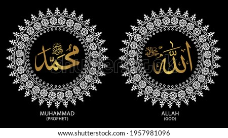 islamic calligraphy name of allah muhammad golden color vector design, isolated on black background.