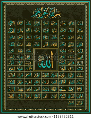 islamic calligraphy 99 names of